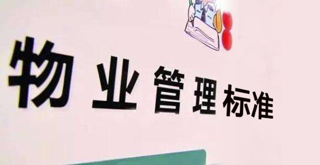 蚌埠迎来首个物业标准化试点项目