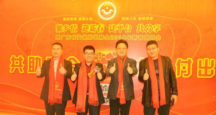 广东省安徽蚌埠商会2019年新春团拜会剪影