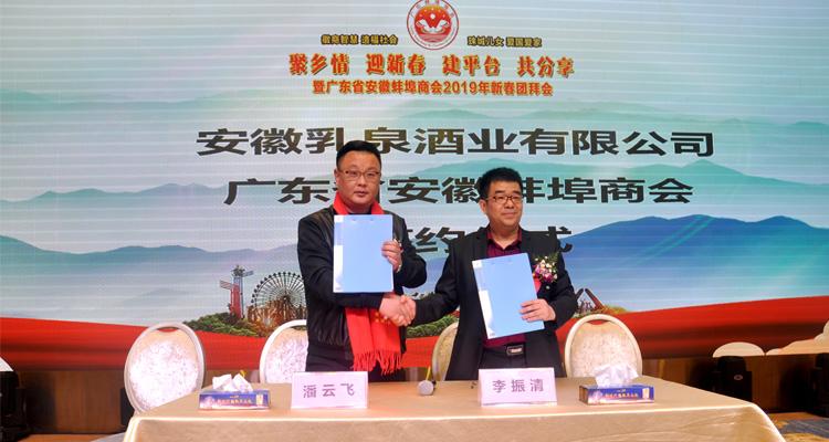 安徽乳泉酒业有限公司与广东省安徽蚌埠商会签约合作