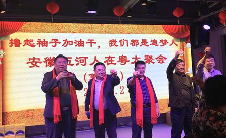 蚌埠商会李振清秘书长参加在粤五河人大聚会