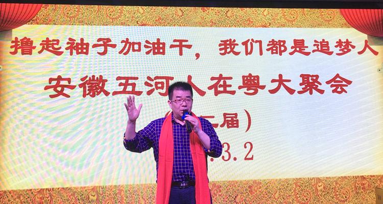 广东省安徽蚌埠商会李振清秘书长发表讲话