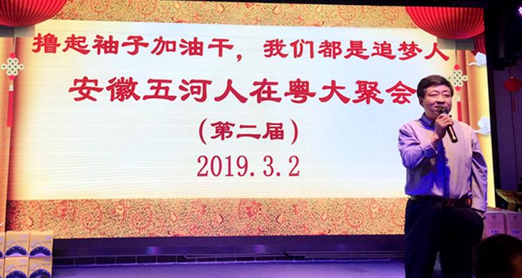 深圳易力超实业有限公司总经理杨威发表讲话