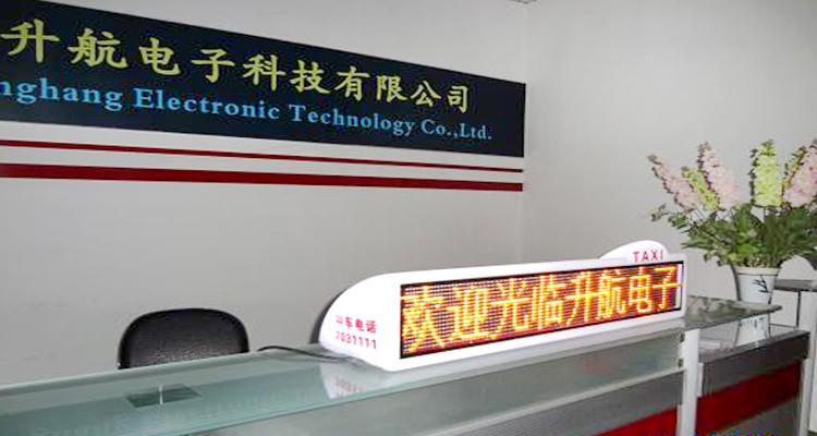 深圳市升航电子科技有限公司