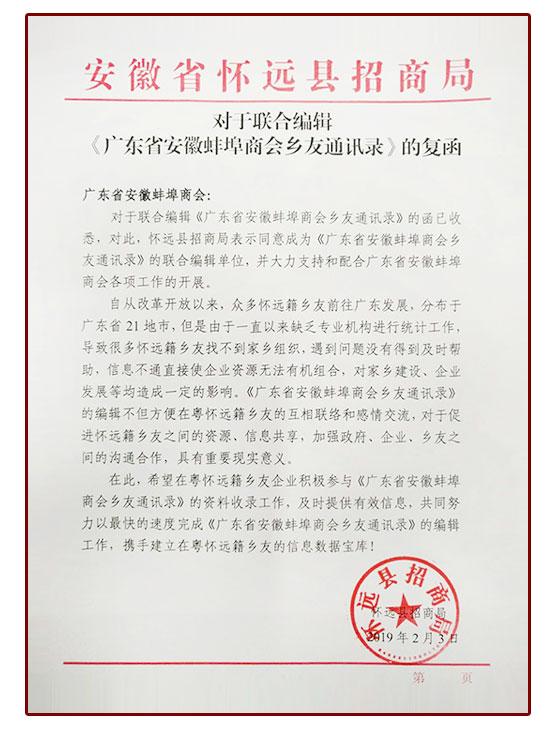 怀远县招商局对安徽新徽商平台上线的贺信