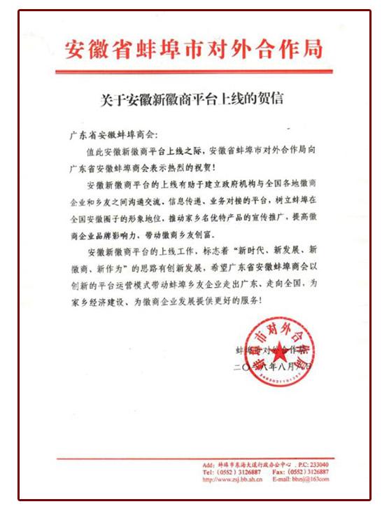 蚌埠市对外合作局对安徽新徽商平台上线的贺信