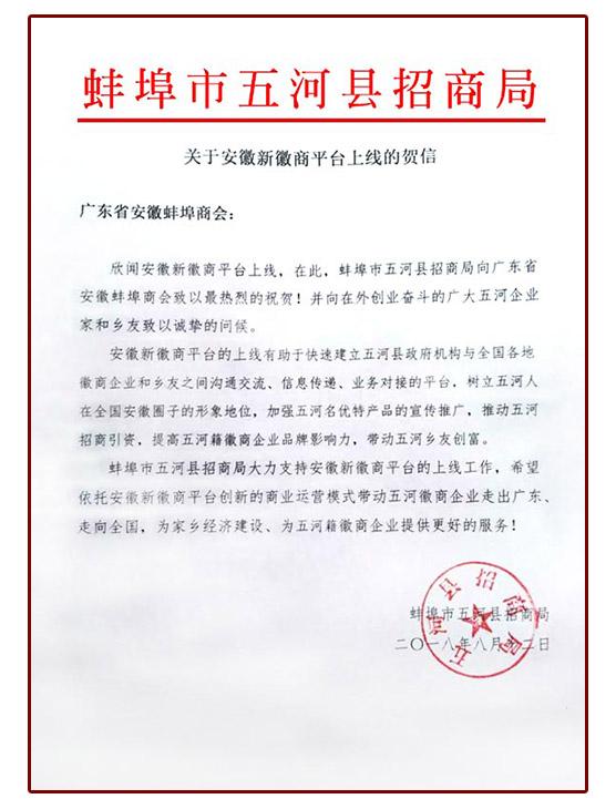 五河县招商局对安徽新徽商平台上线的贺信