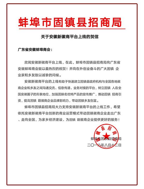 固镇县招商局对安徽新徽商平台上线的贺信