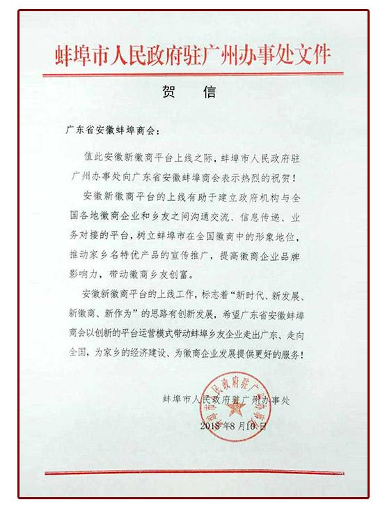 蚌埠市人民政府驻广办对安徽新徽商平台上线的贺信