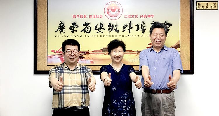 蚌埠市政府办公室及蚌埠市驻广办领导莅临蚌埠商会指导工作