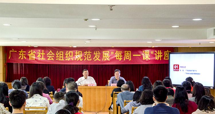 """蚌埠商会参加广东省社会组织规范发展""""每周一课""""讲座"""