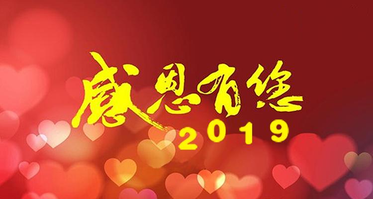 感谢赞助2019年(去年)新春团拜会资金及物资的赞助商