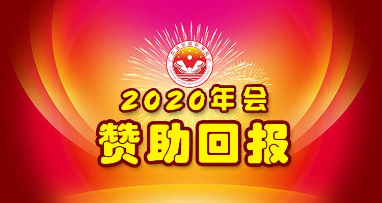 2020年迎新年大团圆文艺联欢晚会赞助函