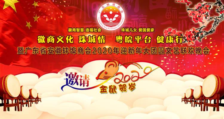 广东省安徽蚌埠商会2020年 迎新年大团圆文艺联欢晚会