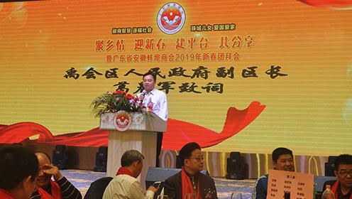 广东安徽蚌埠商会年会 禹会区人民政府副区长 葛晨军致词