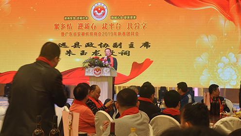 广东安徽蚌埠商会年会 怀远县政协副主席 朱玉龙致词