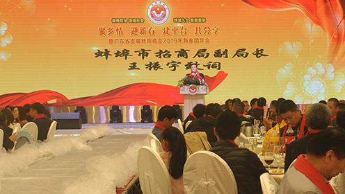 广东安徽蚌埠商会年会 蚌埠市招商局副局长 王振宇致词