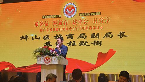 广东安徽蚌埠商会年会 蚌山区招商局副局长 苏家柱致词