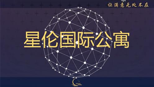 星伦国际公寓.广东省安徽蚌埠商会2020年年会赞助推荐