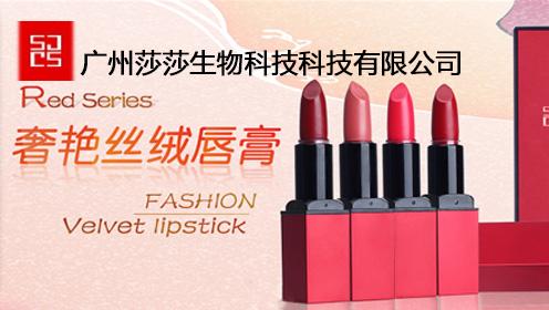 莎莎彩妆.广东省安徽蚌埠商会2020年年会赞助产品