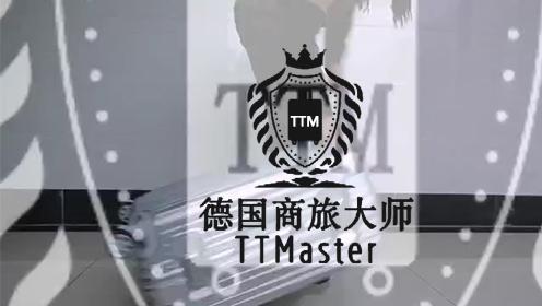 德国商旅大师旅行箱.广东省安徽蚌埠商会2020年年会赞助产品