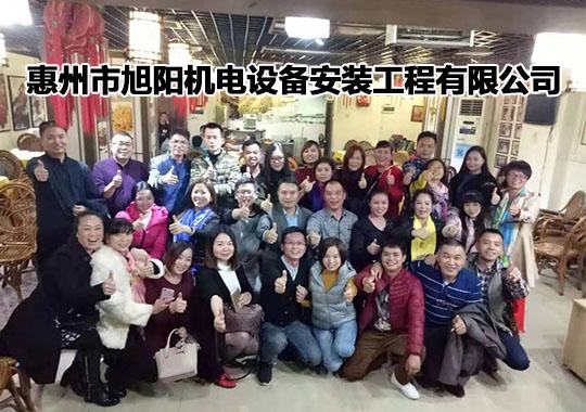 惠州市旭阳机电设备安装工程有限公司