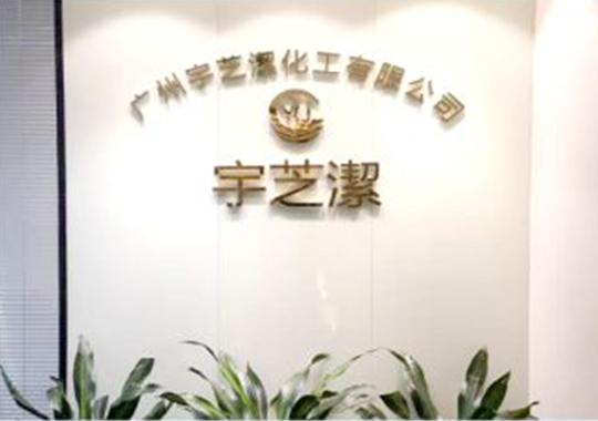 广州宇芝洁化工有限公司