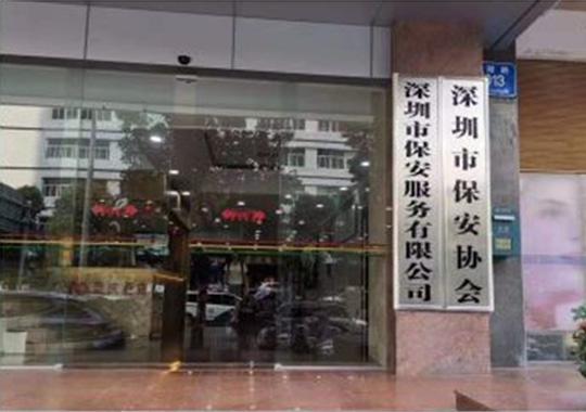 深圳市保安公司第一分公司