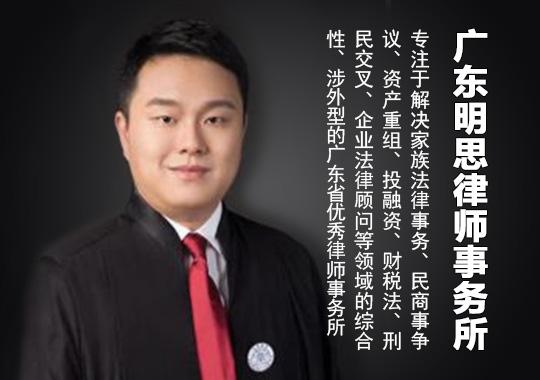 广东明思律师事务所