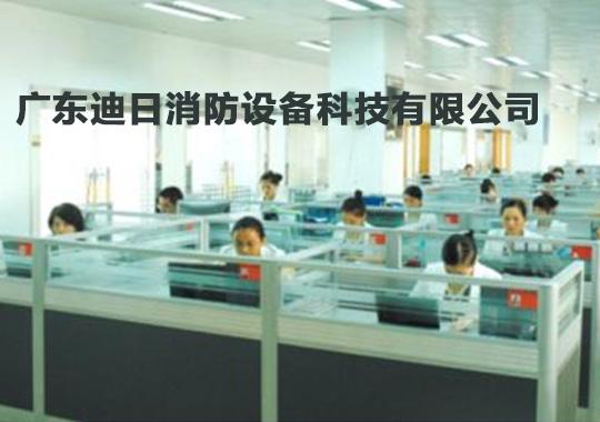 广东迪日消防设备科技有限公司