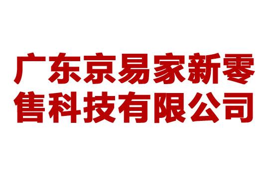广东京易家新零售科技有限公司