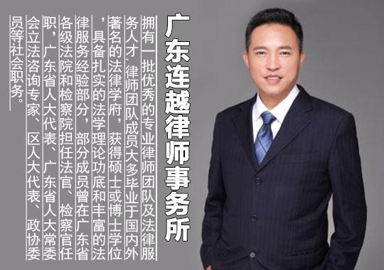 广东连越律师事务所