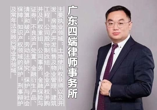 广东四端律师事务所