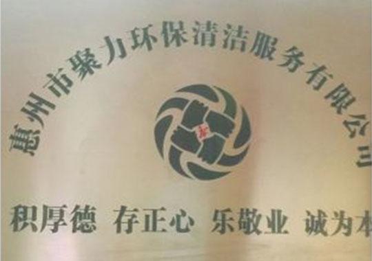 惠州市聚力环保清洁服务有限公司