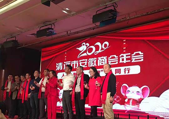 广东省安徽蚌埠商会秘书长参加清远市安徽商会2020年年会