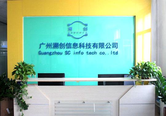 广州溯创信息科技有限公司