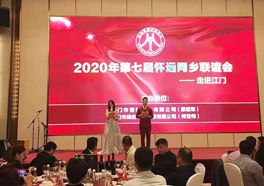 广东省安徽蚌埠商会秘书长李振清率队出席蚌埠怀远同乡联谊会