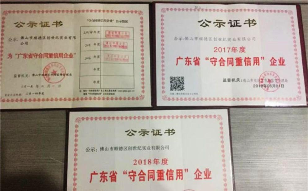 """""""创世纪玻璃胶""""连续五年荣获广东..."""