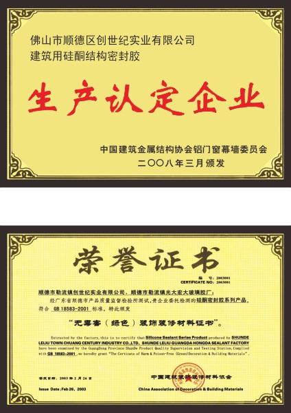 绿色装饰装修材料、生产认定企业证书