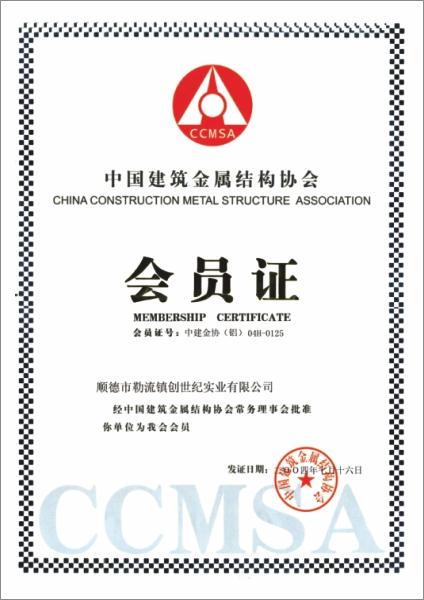 中国建筑金属结构协会会员