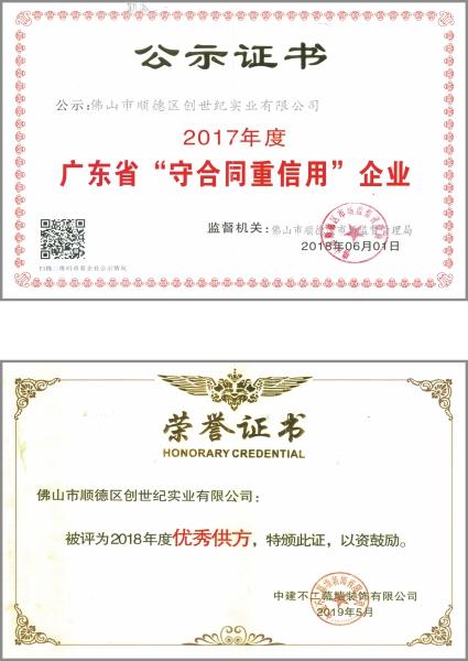"""广东省""""守合同重信用""""企业、优秀供方证书"""