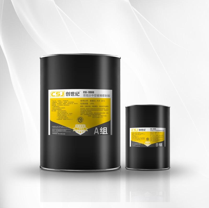 CSJ-9900双组份中空硅酮密封胶