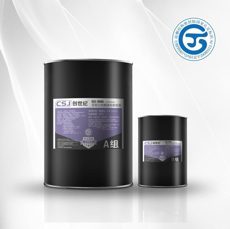CSJ-9905雙組份硅酮結構膠