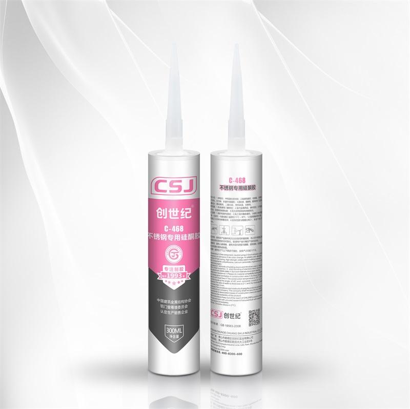 C-468不锈钢专用硅酮胶(硬包)