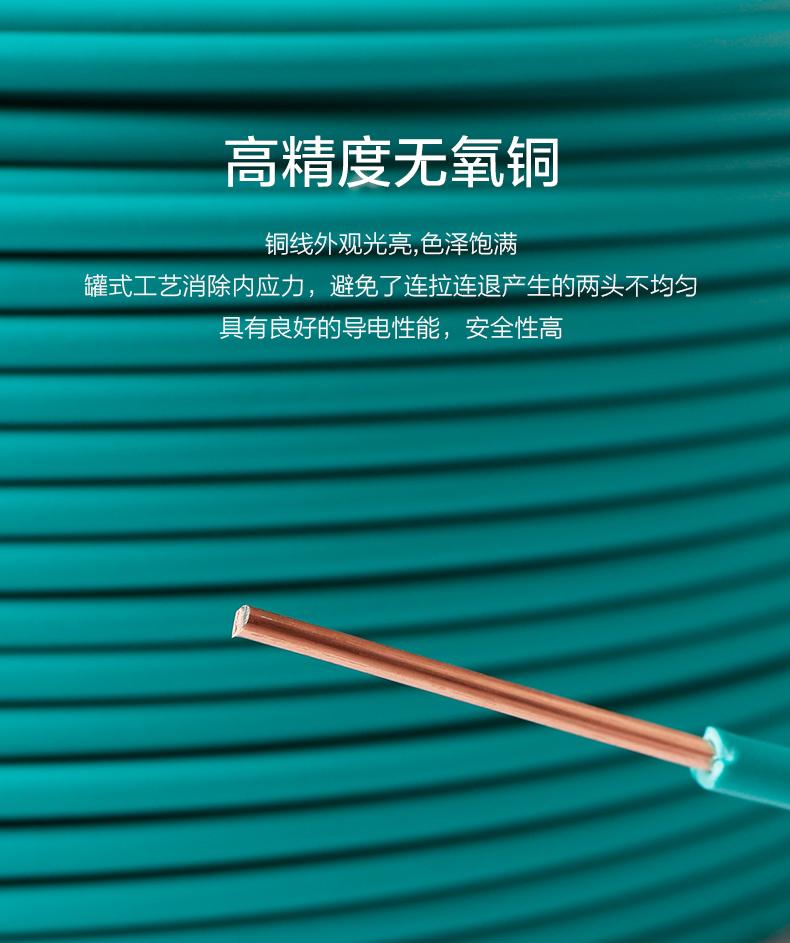 高精度无氧铜-国标铜芯电线价格厂家直销-亿博体育娱乐电缆集团