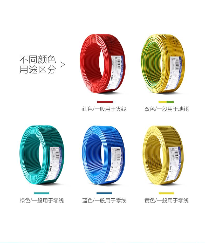 颜色-亿博体育娱乐电线厂家国标电线型号阻燃电线价格