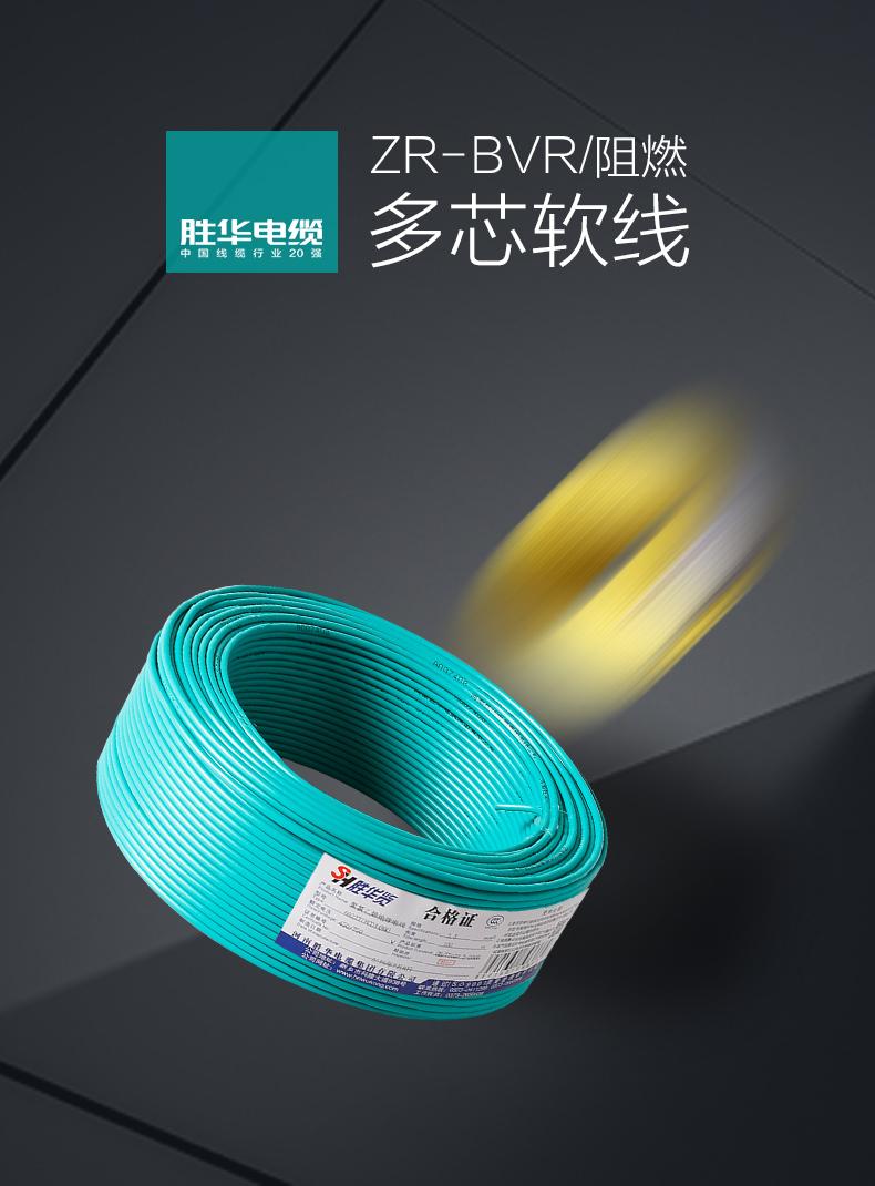 亿博体育娱乐ZR-BVR-1.5/2.5/4/6平方国标阻燃软铜芯家装电线厂家型号价格