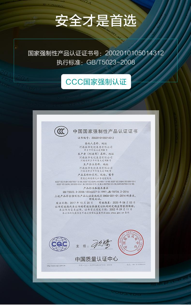 认证-亿博体育娱乐国标阻燃家装电线厂家型号价格