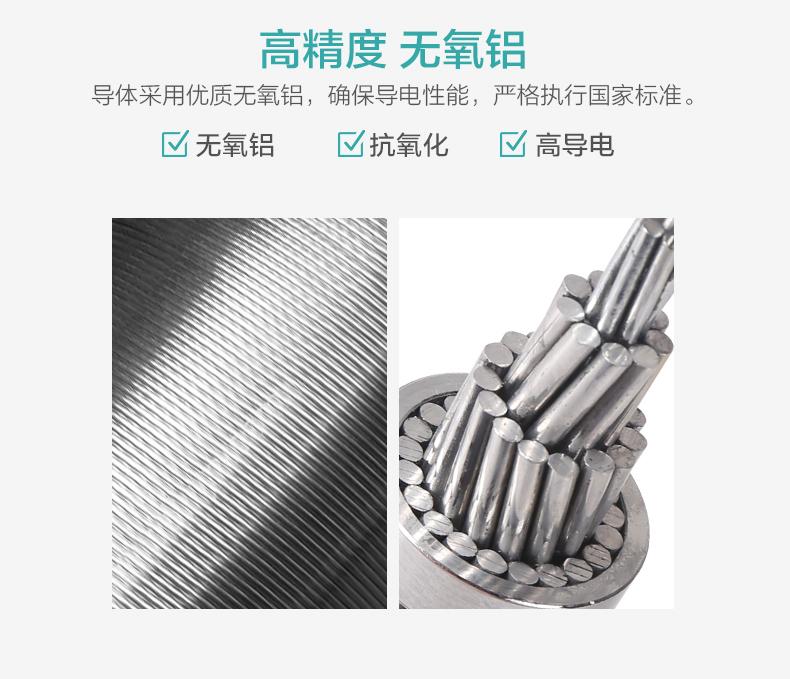 材质-钢芯铝绞线型号亿博体育娱乐架空电缆厂家价格
