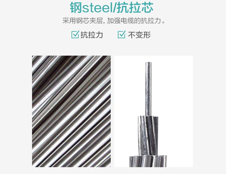 拉伸-钢芯铝绞线亿博体育娱乐架空电缆厂家价格
