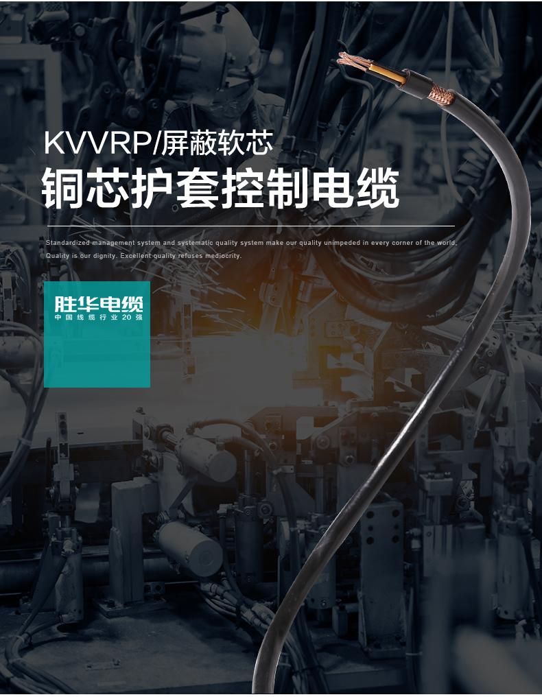 亿博体育娱乐电线KVVRP铜带编织屏蔽控制软铜芯护套控制电缆电线厂家